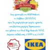 Join me in IKEA's Live Cooking Event – Ελάτε να μαγειρέψουμε μαζί στο ΙΚΕΑ