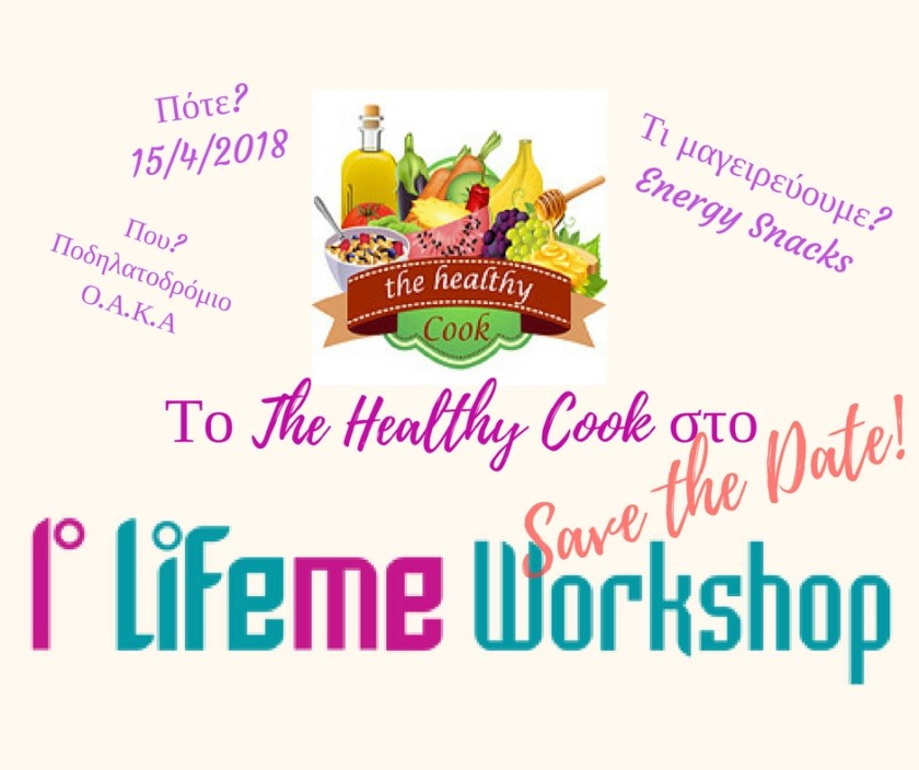 1ο Lifeme Workshop